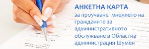 Анкетна карта за проучване мнението на гражданите за административното обслужване в Областна администрация Шумен