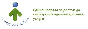 Единен портал за достъп до електронни административни услуги