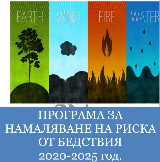 програма за намаляване на риска от бедствия
